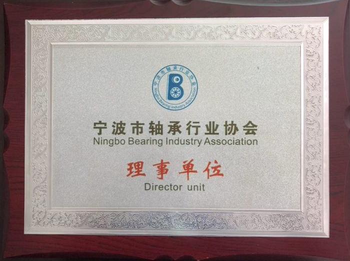 深圳市隆源机电有限公司-理事单位