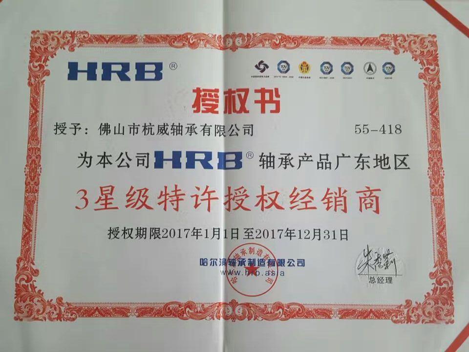 2017HRB授权书