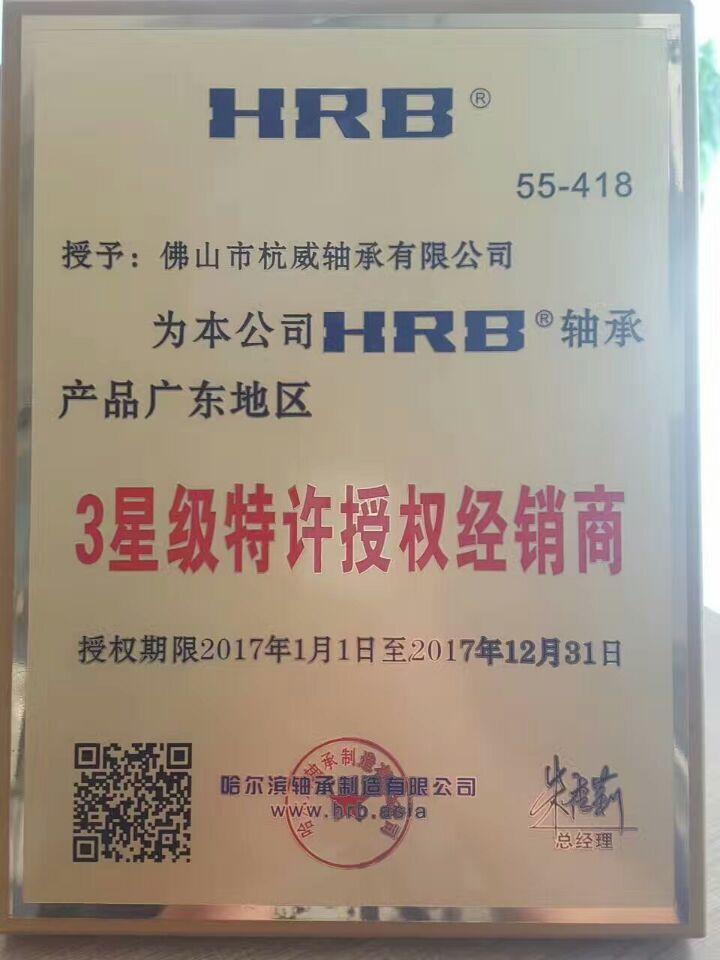 HRB2018三星级授权商