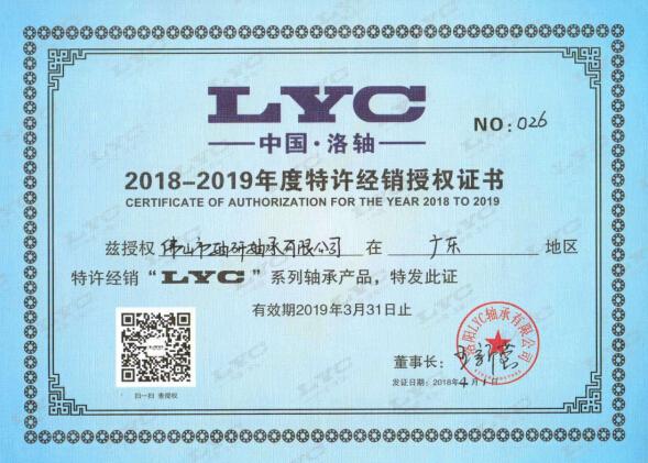 佛山轴研LYC授权