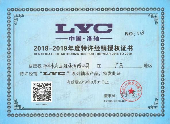 2018LYC授权