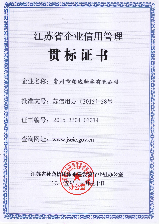 企业信用管理证书