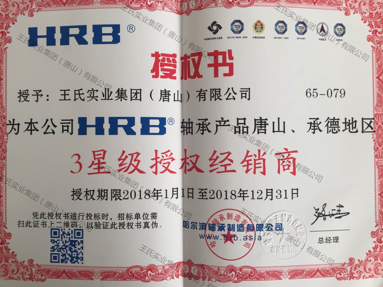 HRB2018授权书
