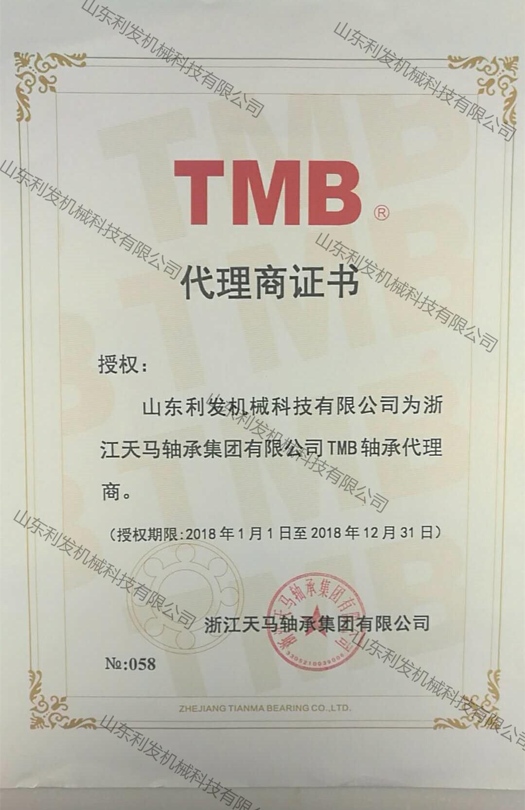 2018TMB授权书