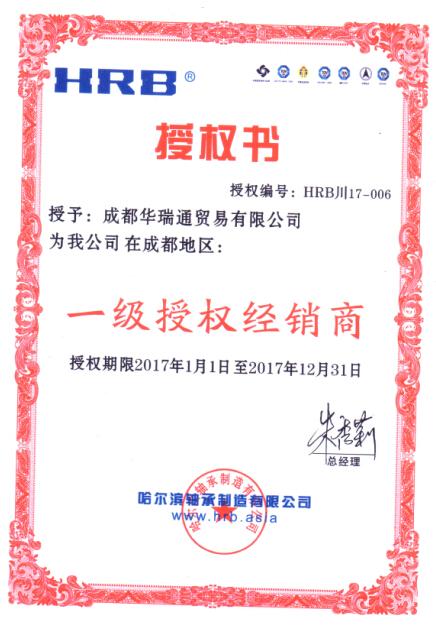 2017HRB授权