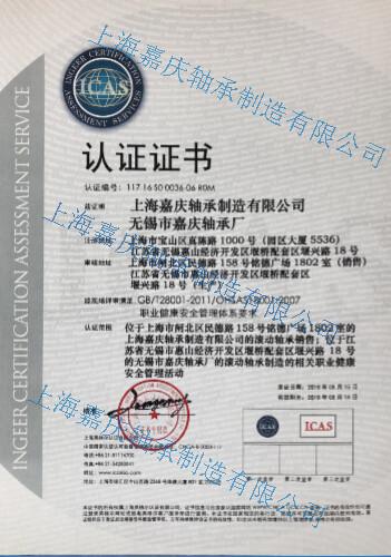 OHSAS18001:2007体系认证