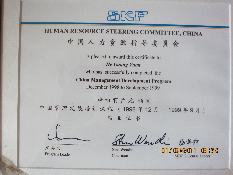 SKF培训结业证