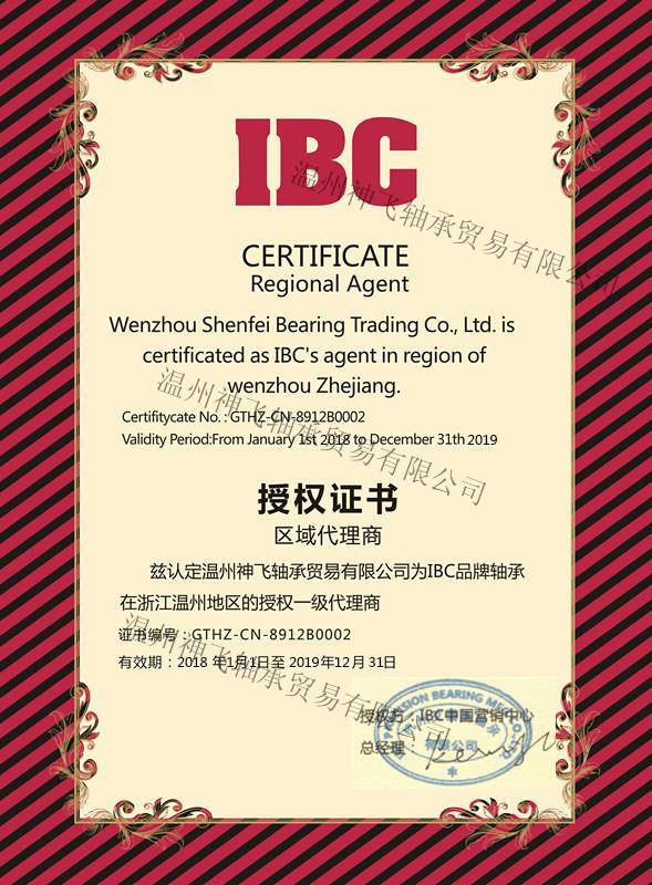 2018年IBC授权书