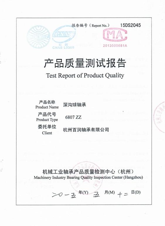 深沟球北京pk10检测报告