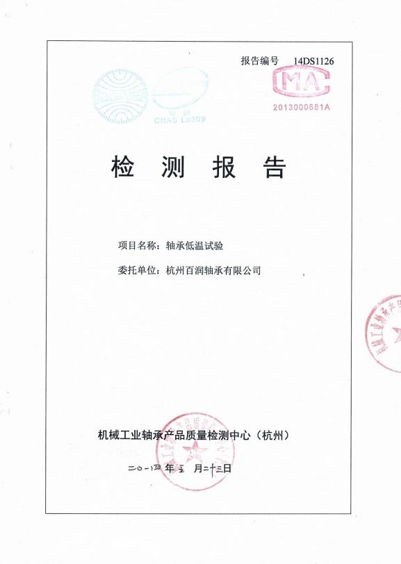 北京pk10低温检测