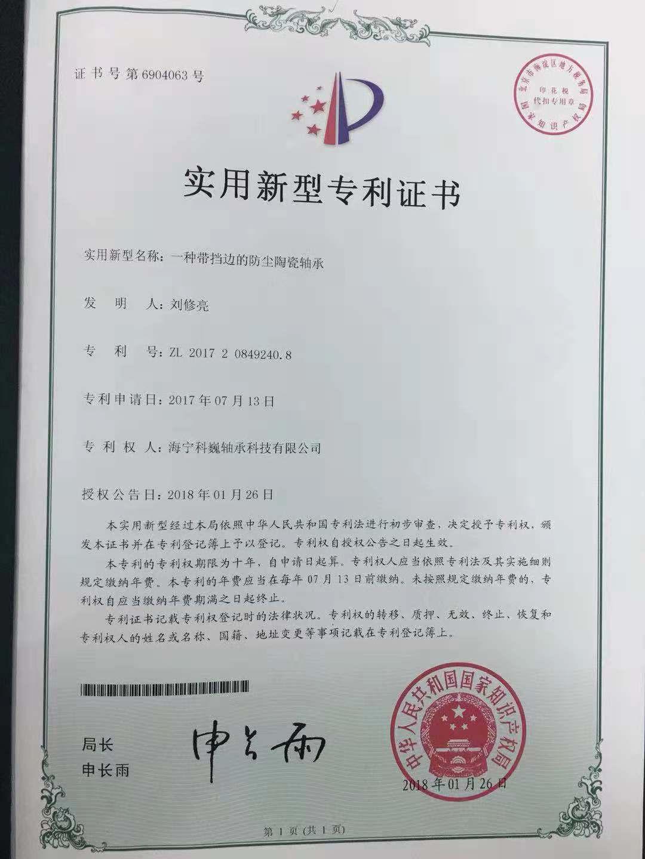 一种带挡边防尘陶瓷bwinapp最新版专利证书