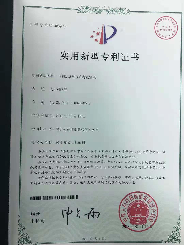 低摩擦力陶瓷bwinapp最新版专利证书