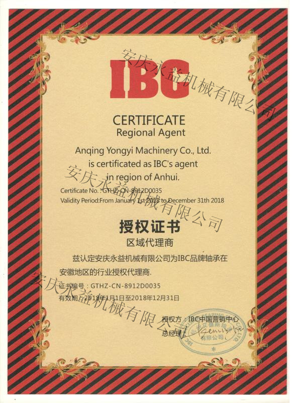 IBC2018代理书