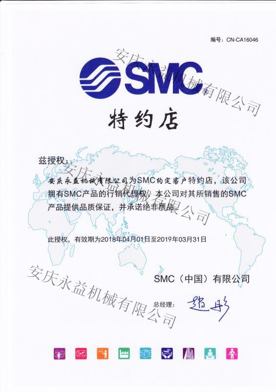 SMC特约客户
