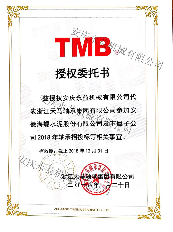 TMB授权书
