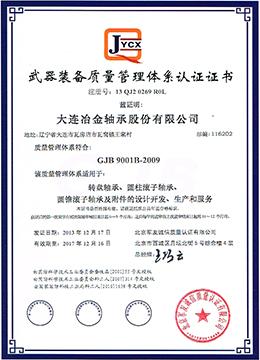 武器装备认证证书