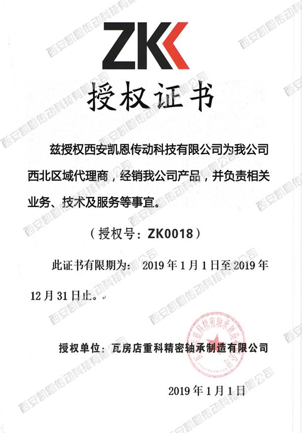 2019年瓦房店重科精密bwinapp最新版授权书