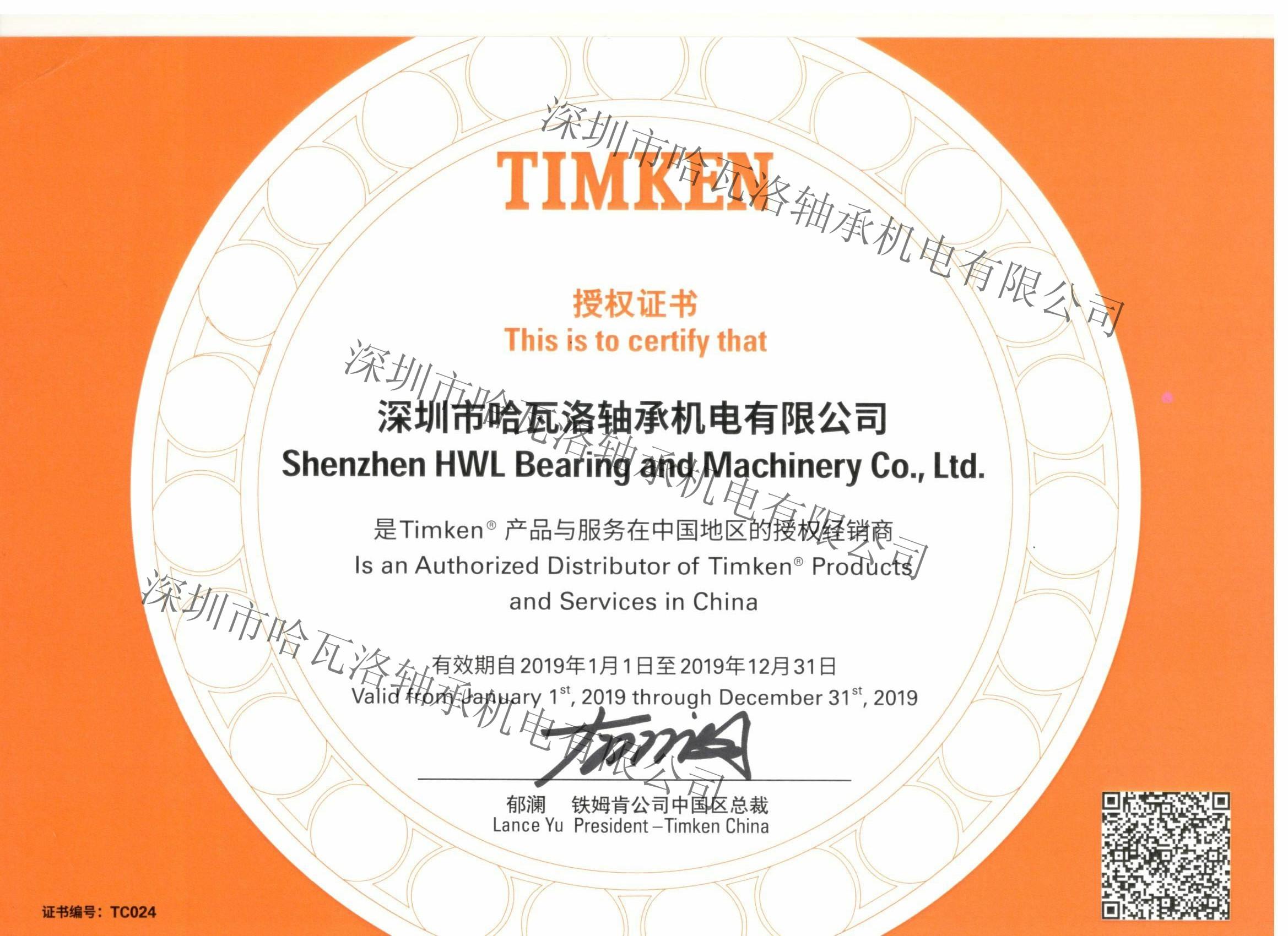 TIMKEN2019年授权证书