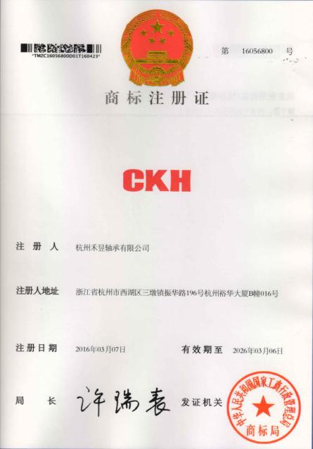 CKH注册商标