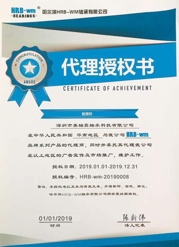 HRB-wm授权证书