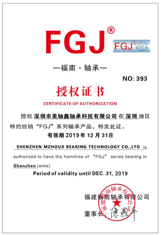 FGJ授权证书 2019