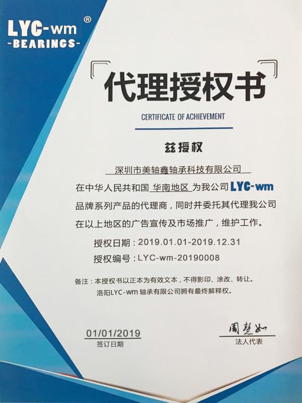LYC-wm授权证书 2019