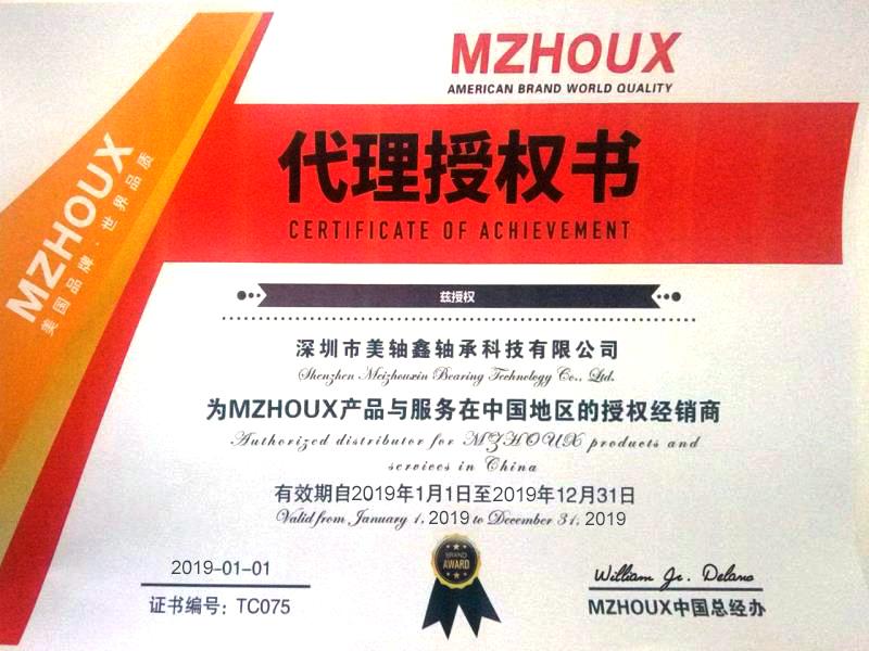 美国MZHOUX授权书2019