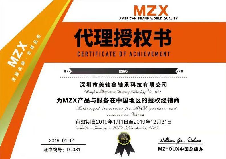 美国MZX授权书 2019