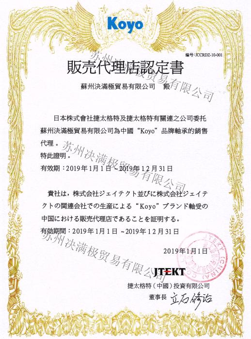 2018年KOYO代理认证书