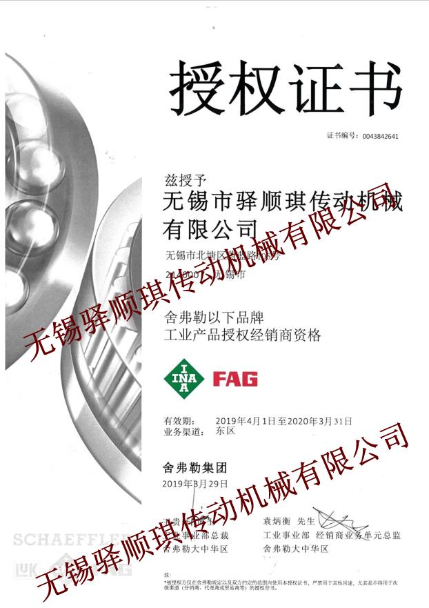 2019舍弗勒授权中文版
