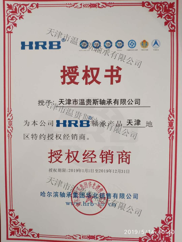 2019年HRB授权书