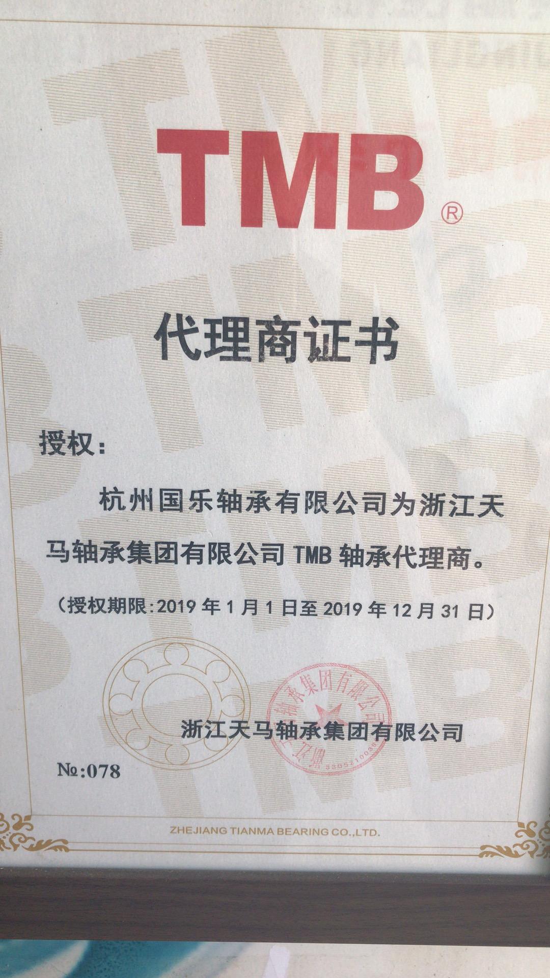 2019TMB授权证书