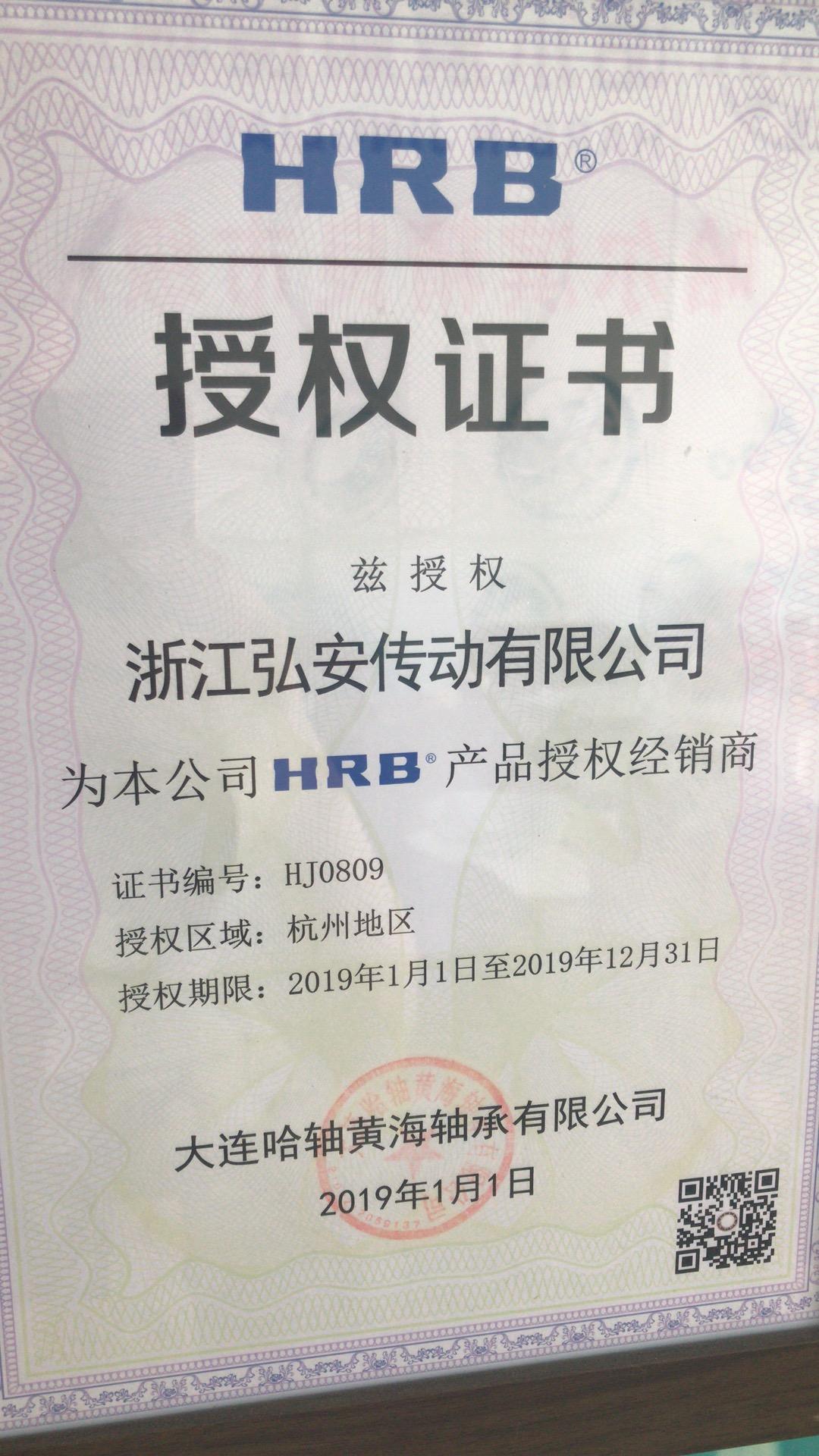 2019HRB授权证书