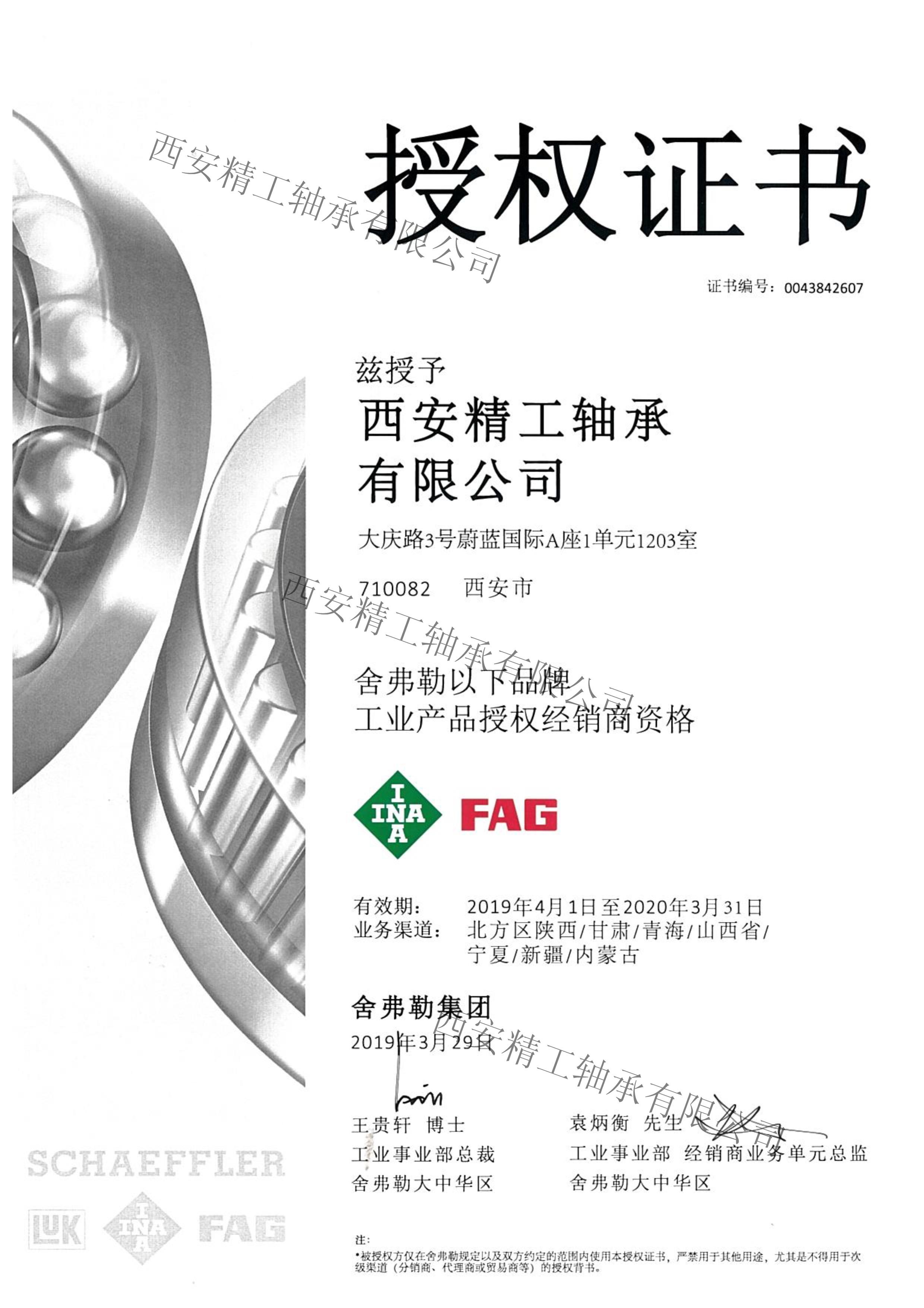 2019年FAG、INA授权书