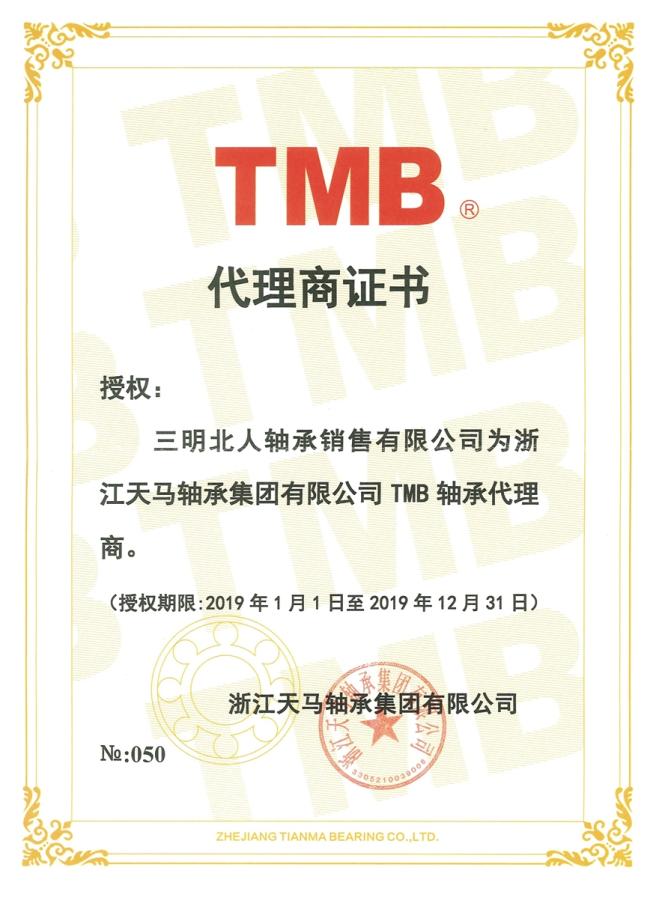 2019TMB授权