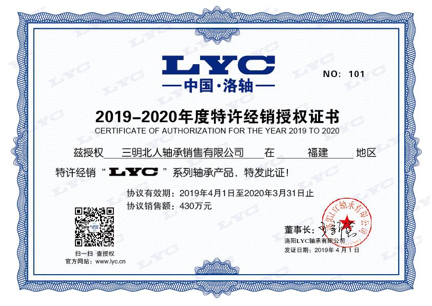 2019LYC授权