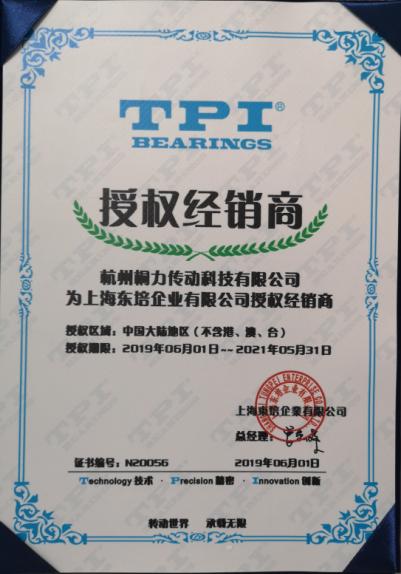 2019TPI授权