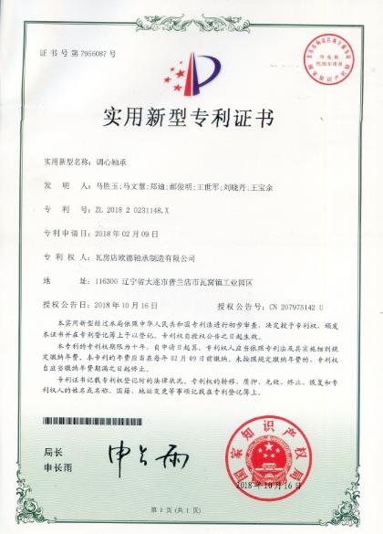 调心u赢电竞lol专利证书