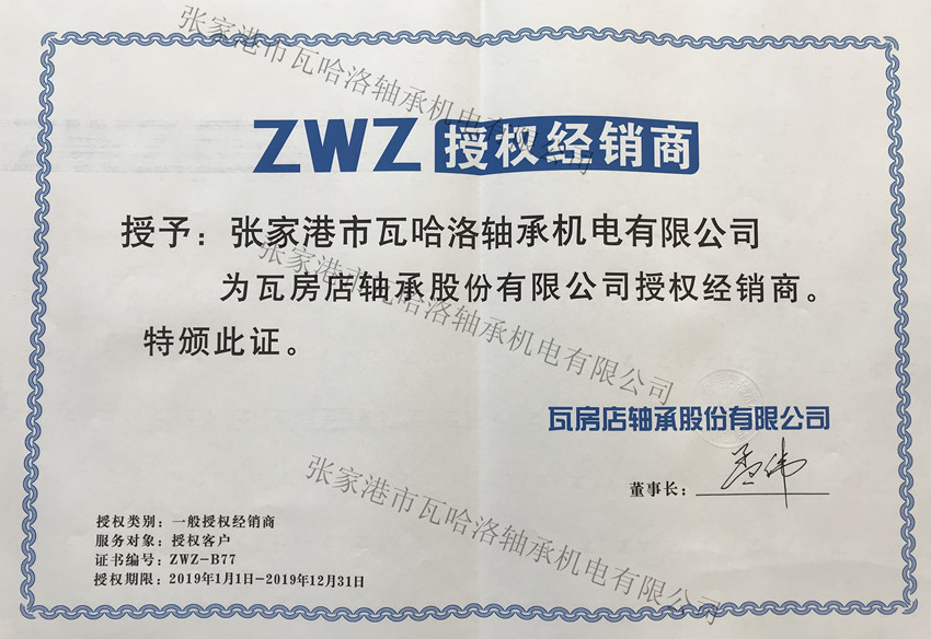 2019年ZWZ授权证书