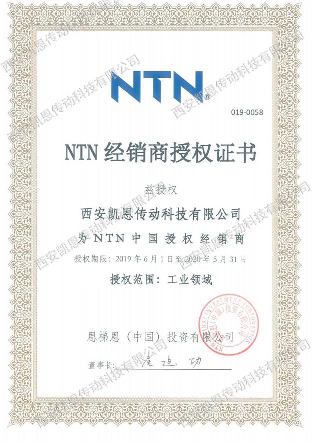 2019年NTN授权证书