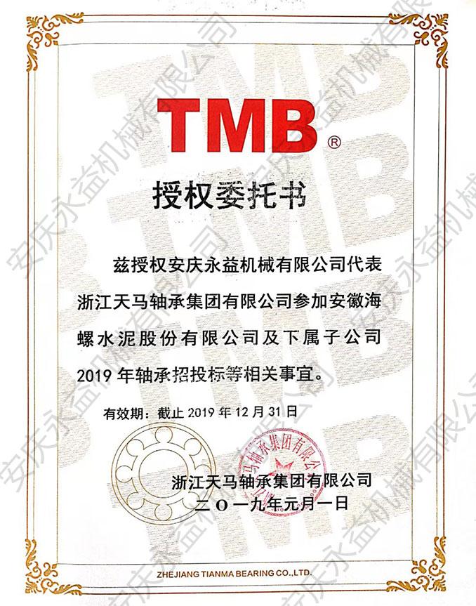 2019年TMB授权证书