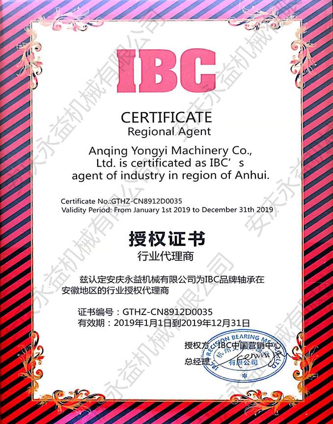 2019年IBC授权证书