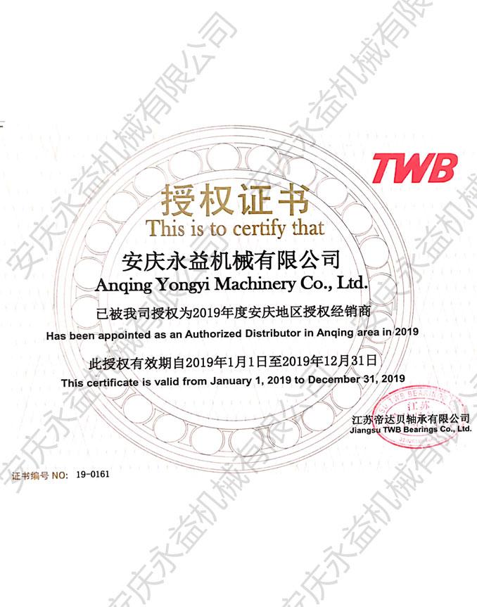 2019年TWB授权证书