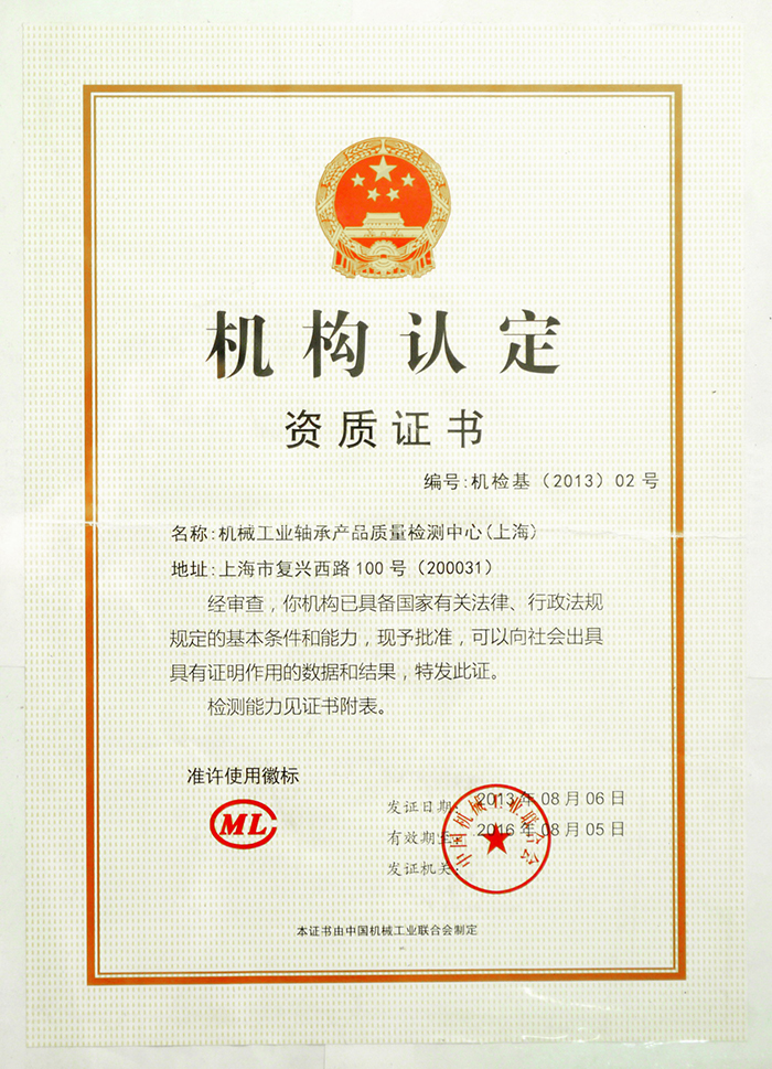 机构认定证书