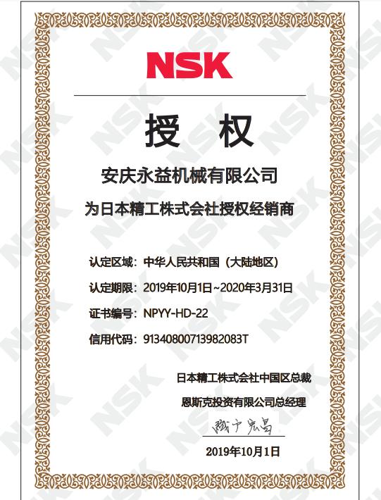 2019年NSK授权证书