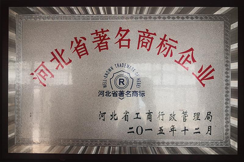 河北省注明商标