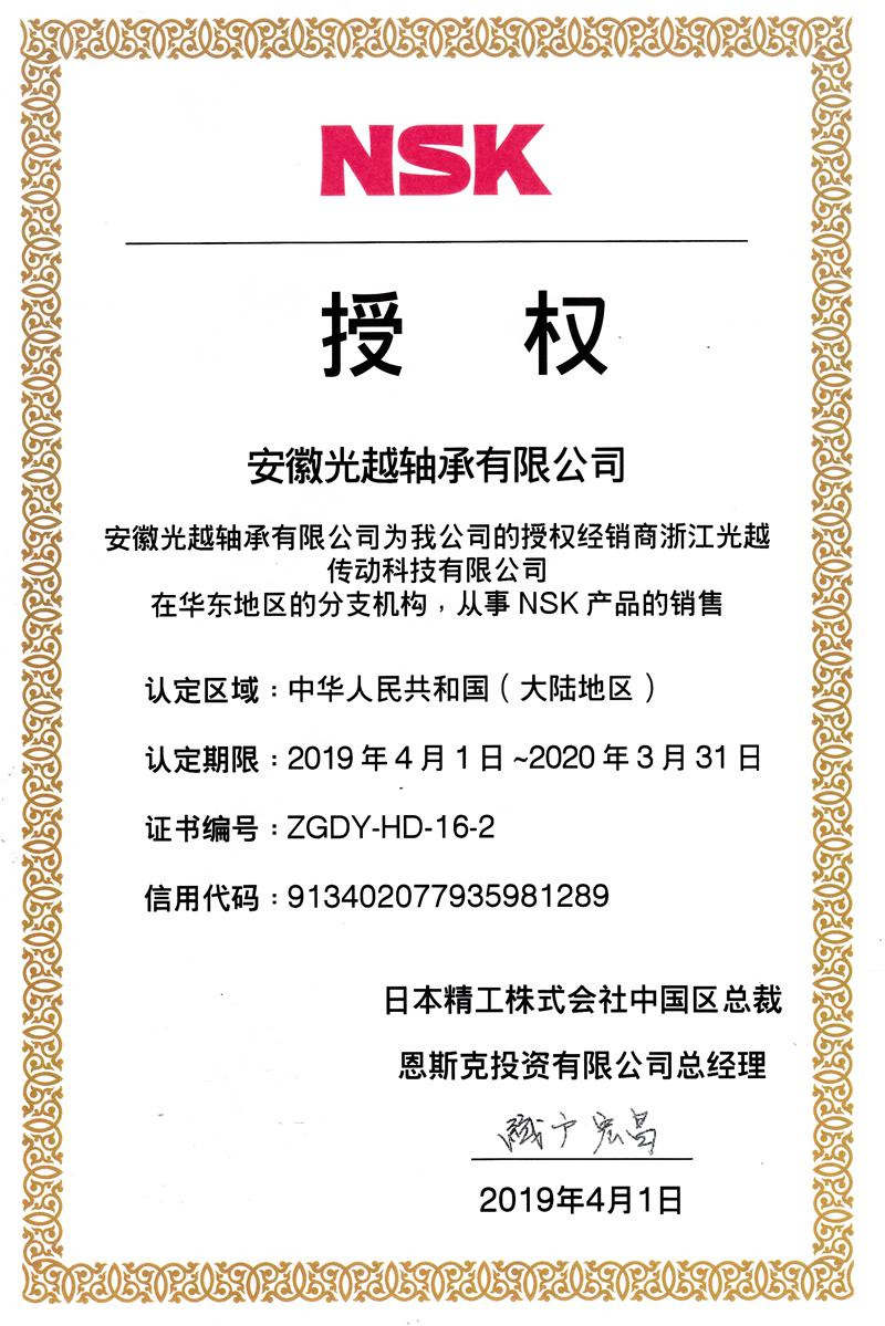 NSK授权 安徽分公司 2019年度