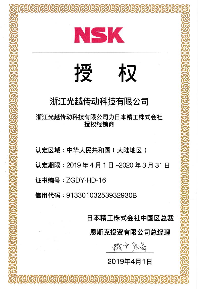NSK授权 浙江光越2019年度
