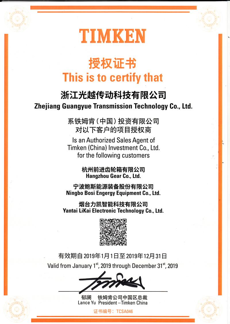 铁姆肯(中国)授权 浙江光越2019年度