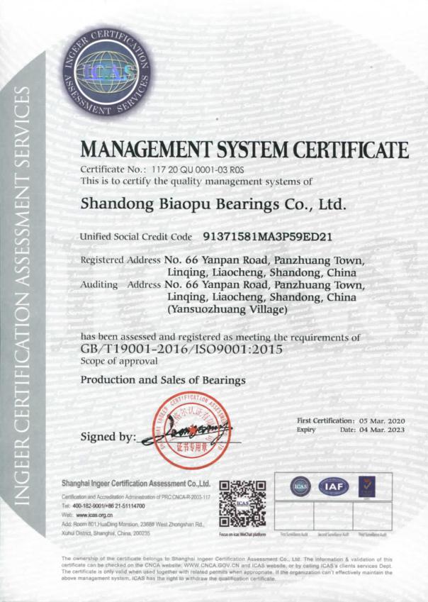 质量管理体系证书(英文版)